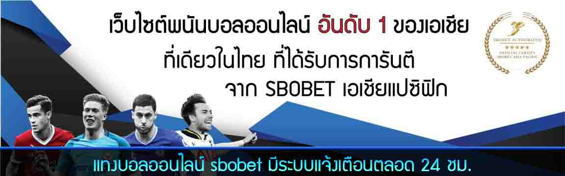 sbobet-no1-best-betting